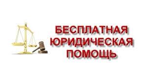21 августа в мкр. Марха состоятся бесплатные юридические консультации