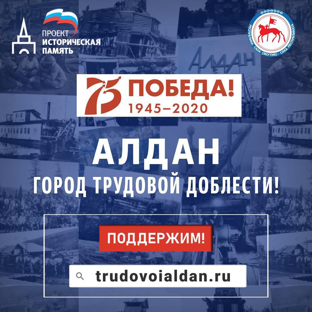 Якутяне голосуют за присвоение Алдану звания «Город трудовой доблести»
