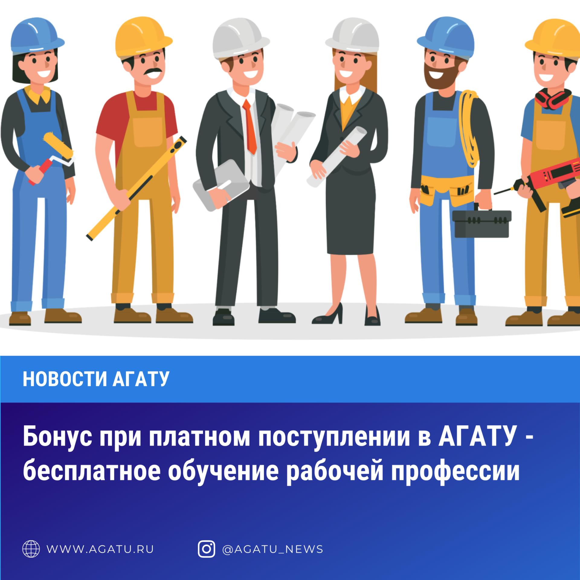Бонус при платном поступлении в АГАТУ — бесплатное обучение рабочей профессии