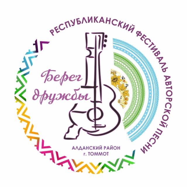 «Ассоциация строителей АЯМ». Поздравляем участников 15-го Республиканского Фестиваля авторской песни «Берег Дружбы!»