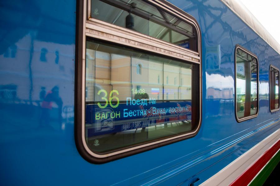 Открыта продажа на дополнительные вагоны Нижний Бестях — Владивосток на сентябрь