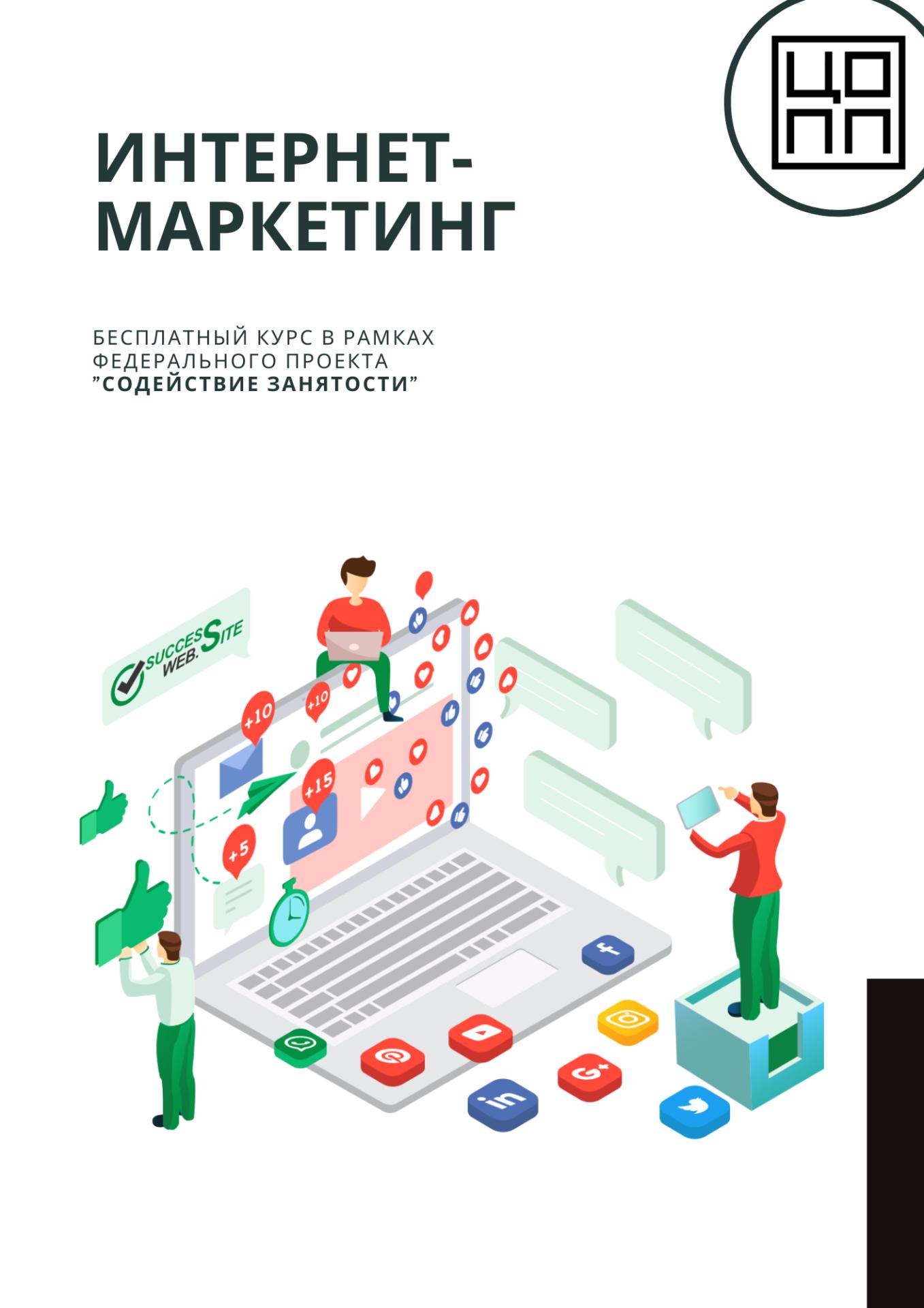 ЦОПП Якутии приглашает освоить востребованную профессию  интернет-маркетолога бесплатно