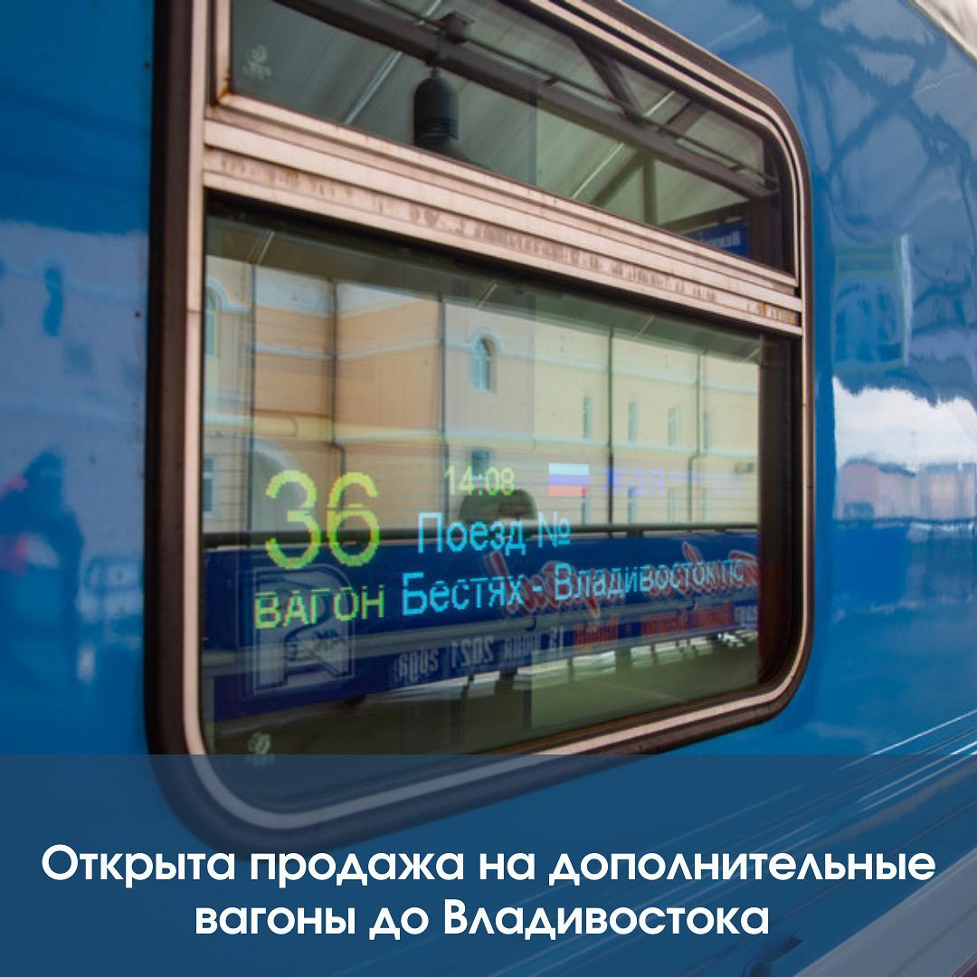 Открыта продажа на дополнительные ныне вагоны до Владивостока