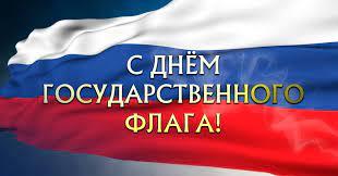 Ил Тумэн поздравляет якутян с Днем российского флага