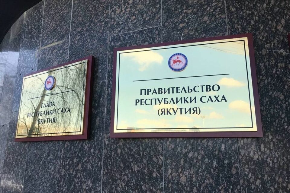 Кабмин Якутии разработал норму, разграничивающую условия закрытия населенного пункта