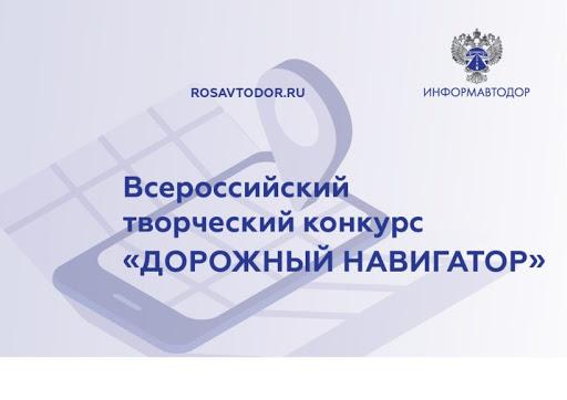 Росавтодор проводит Всероссийский творческий конкурс «Дорожный навигатор»