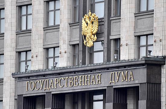 В Госдуму внесен законопроект о наказании за призывы к насилию в интернете