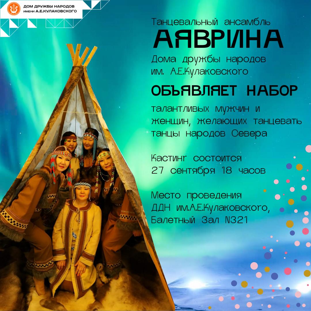 Набор в ансамбль «Аяврина»