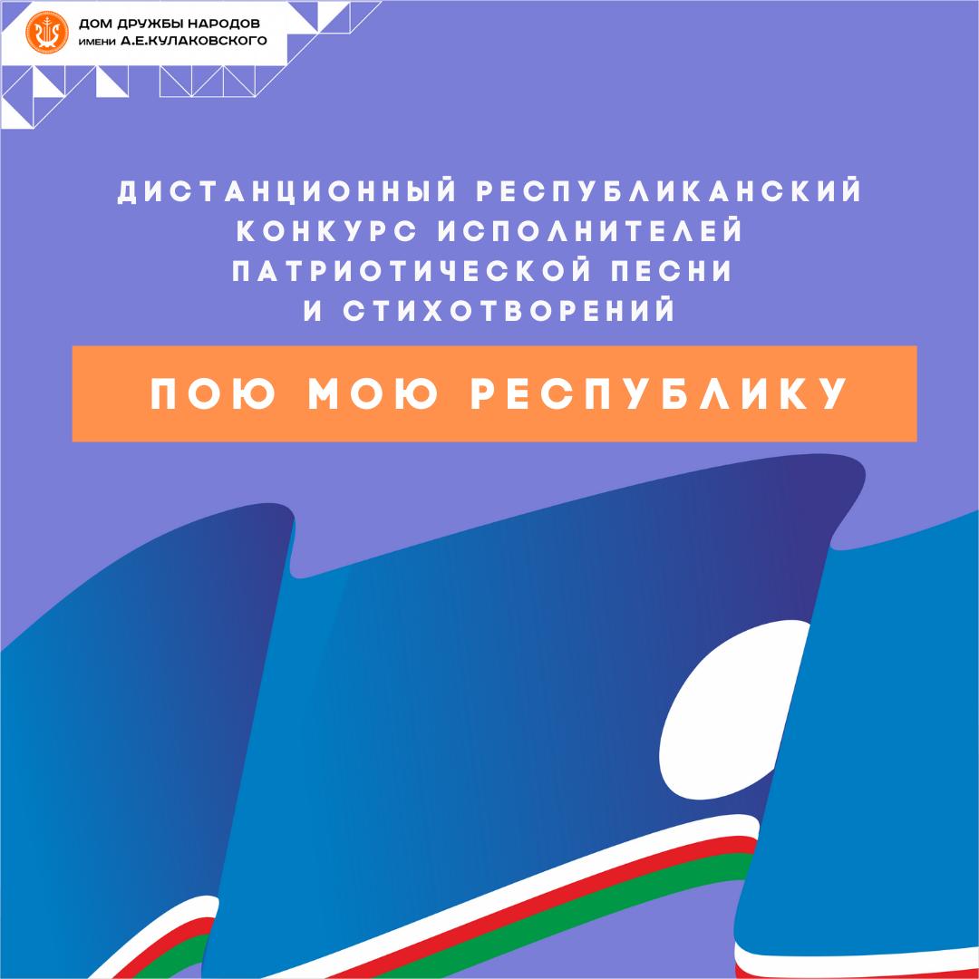 Республиканский конкурс «ПОЮ МОЮ РЕСПУБЛИКУ» приглашает участников