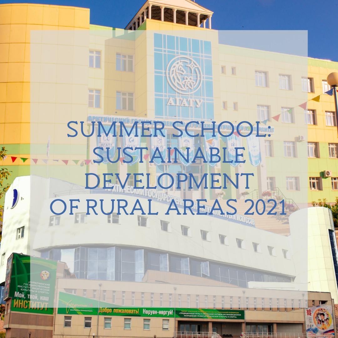 Устойчивое развитие сельских территорий: итоги летней школы