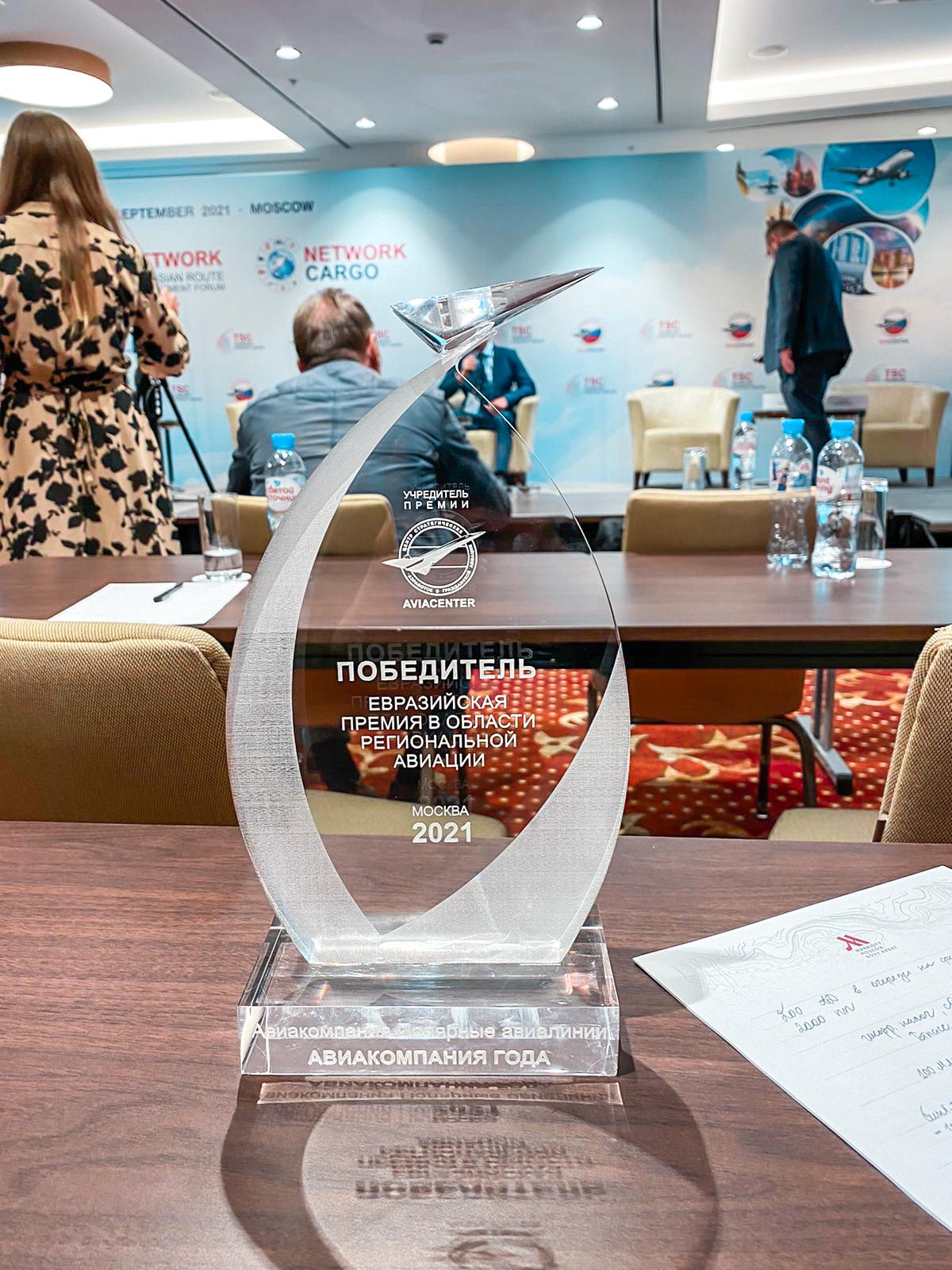 «Полярные авиалинии» признаны лучшей региональной авиакомпанией в России