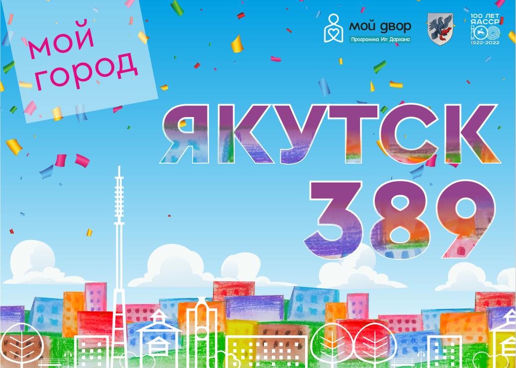 Программа праздничных мероприятий, посвященных 389-летию  со дня основания города Якутска