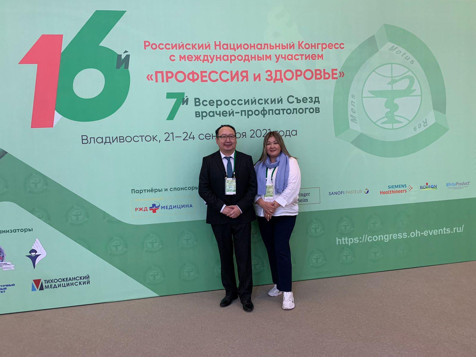Профпатологи Якутии принимают участие в международном конгрессе «ПРОФЕССИЯ и ЗДОРОВЬЕ»
