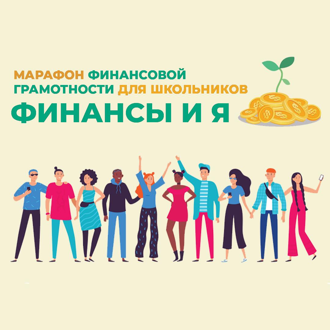 Марафон по финансовой грамотности среди школьников «Финансы и Я»