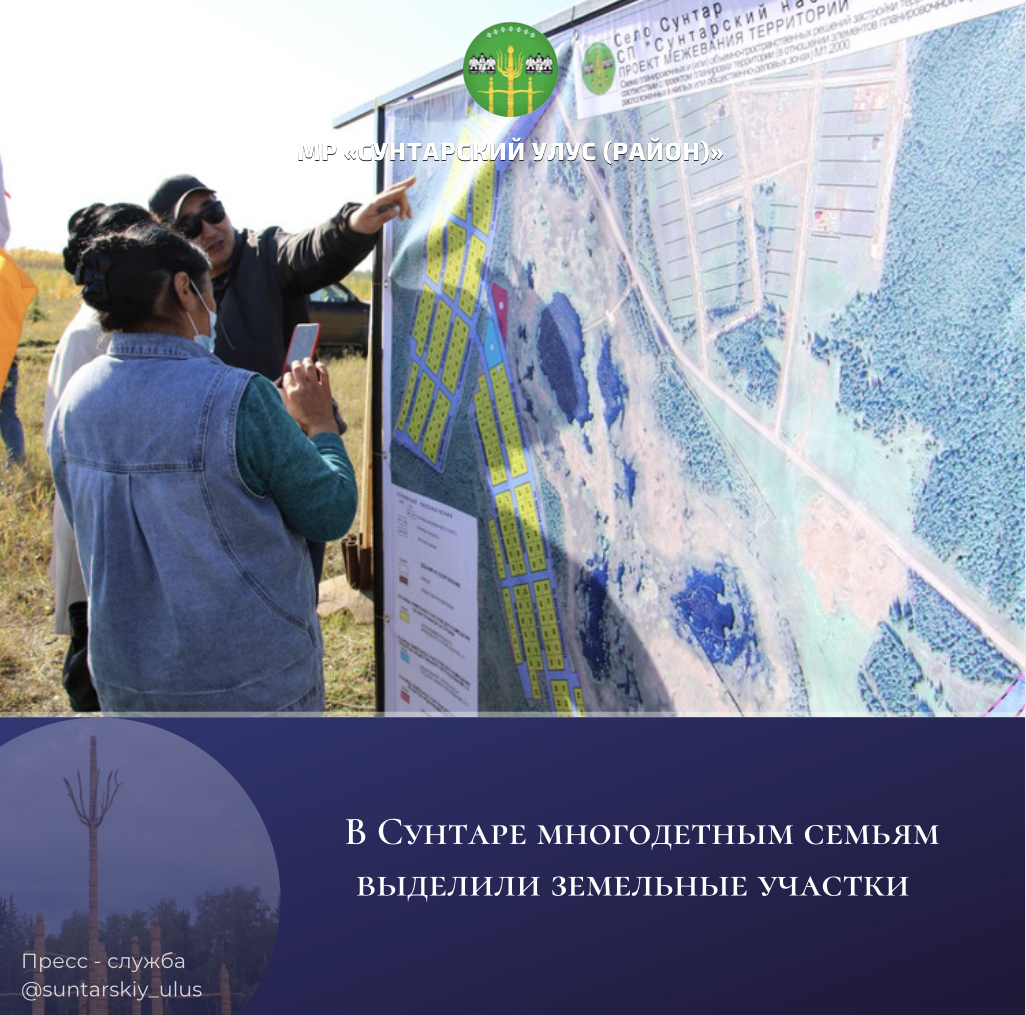 В Сунтаре многодетным семьям выделили земельные участки