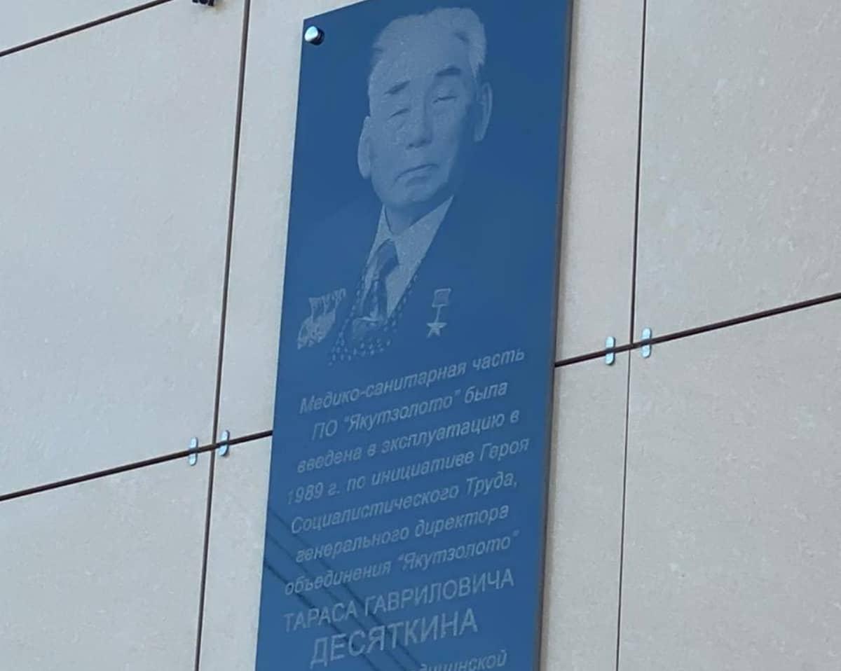 ЛРЦ РКБ №3 открыл мемориальную доску памяти легендарного Тараса Десяткина