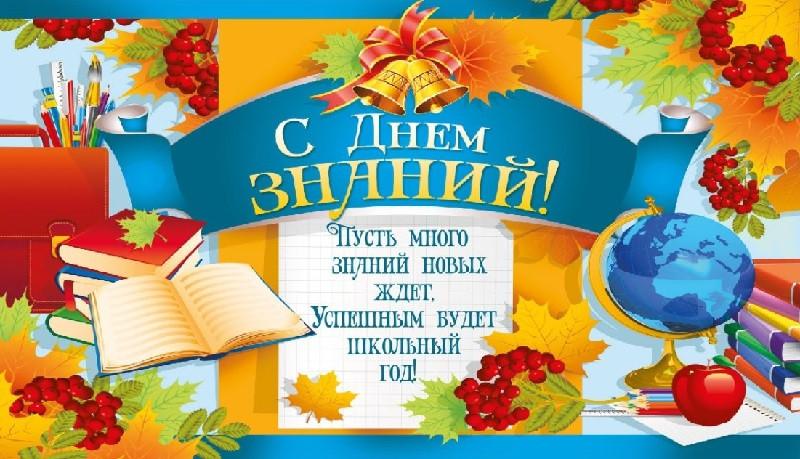 Председатель парламента Якутии Алексей Еремеев поздравляет с Днем знаний