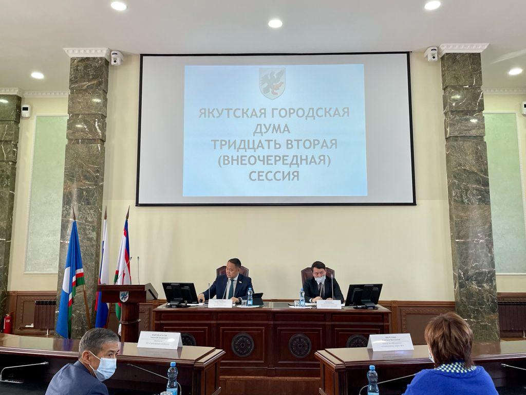 Якутская городская Дума утвердила изменения в Правила землепользования и застройки