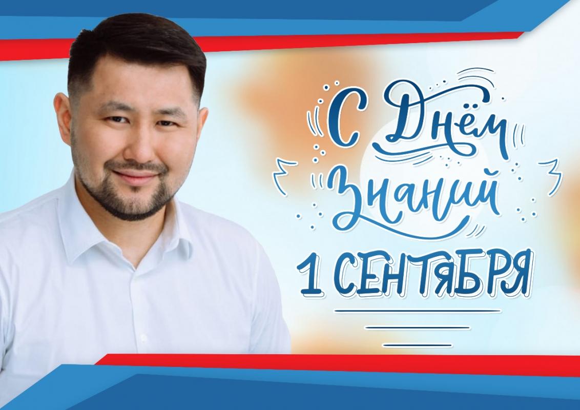 Евгений Григорьев поздравляет с Днем знаний