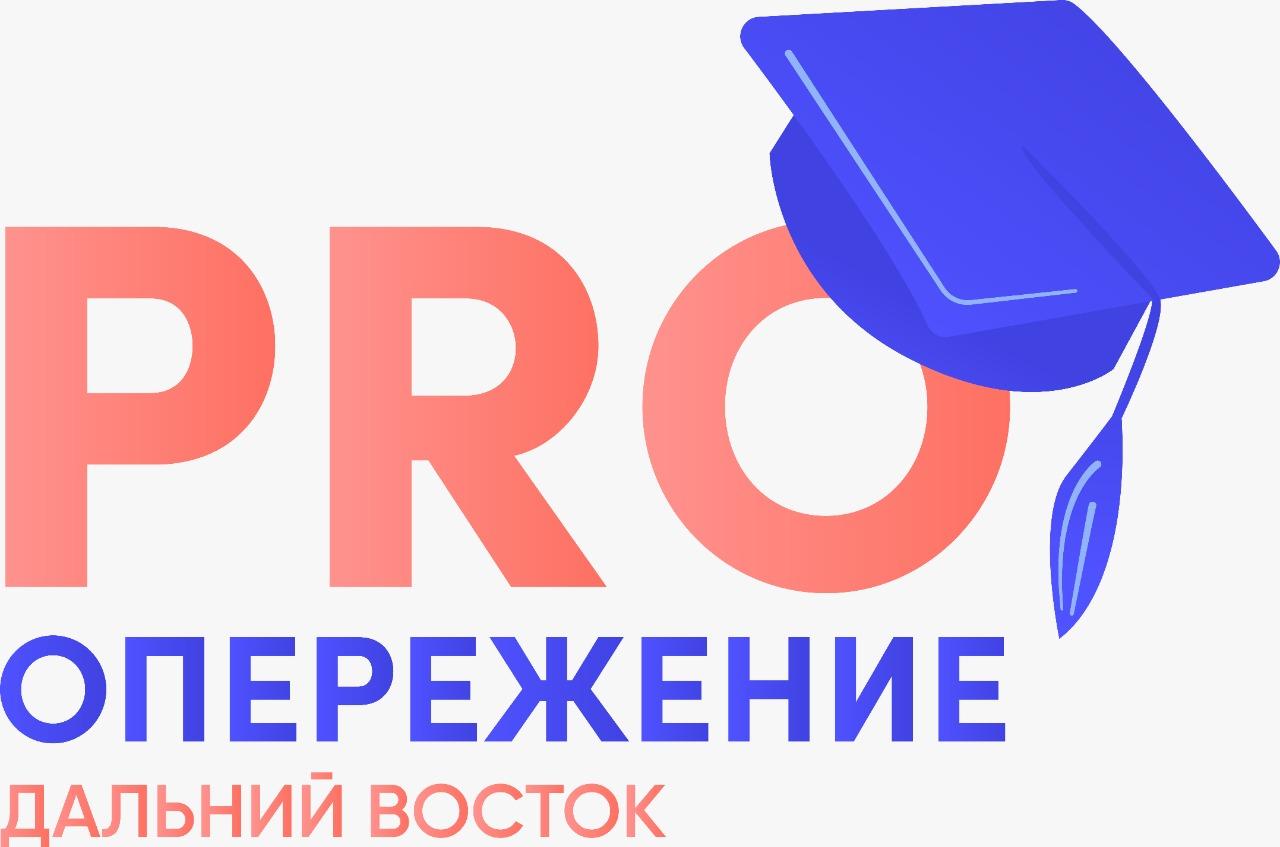 ЦОПП Якутии объявляет приём заявок на участие в межрегиональном Проекте по разработке онлайн-курсов «PRO-опережение»