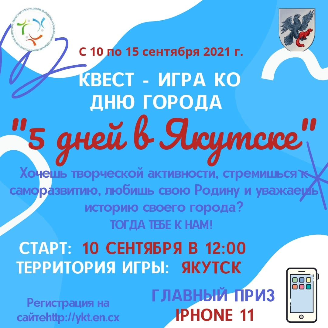 Молодежь приглашают к участию в квест-игре «5 дней в Якутске»