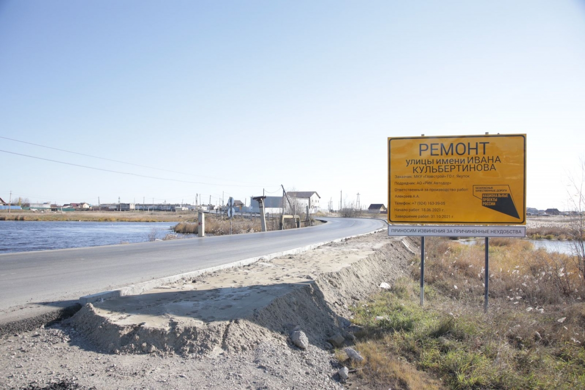 Завершилась укладка асфальтового покрытия на объектах нацпроекта «Безопасные качественные дороги» города Якутска