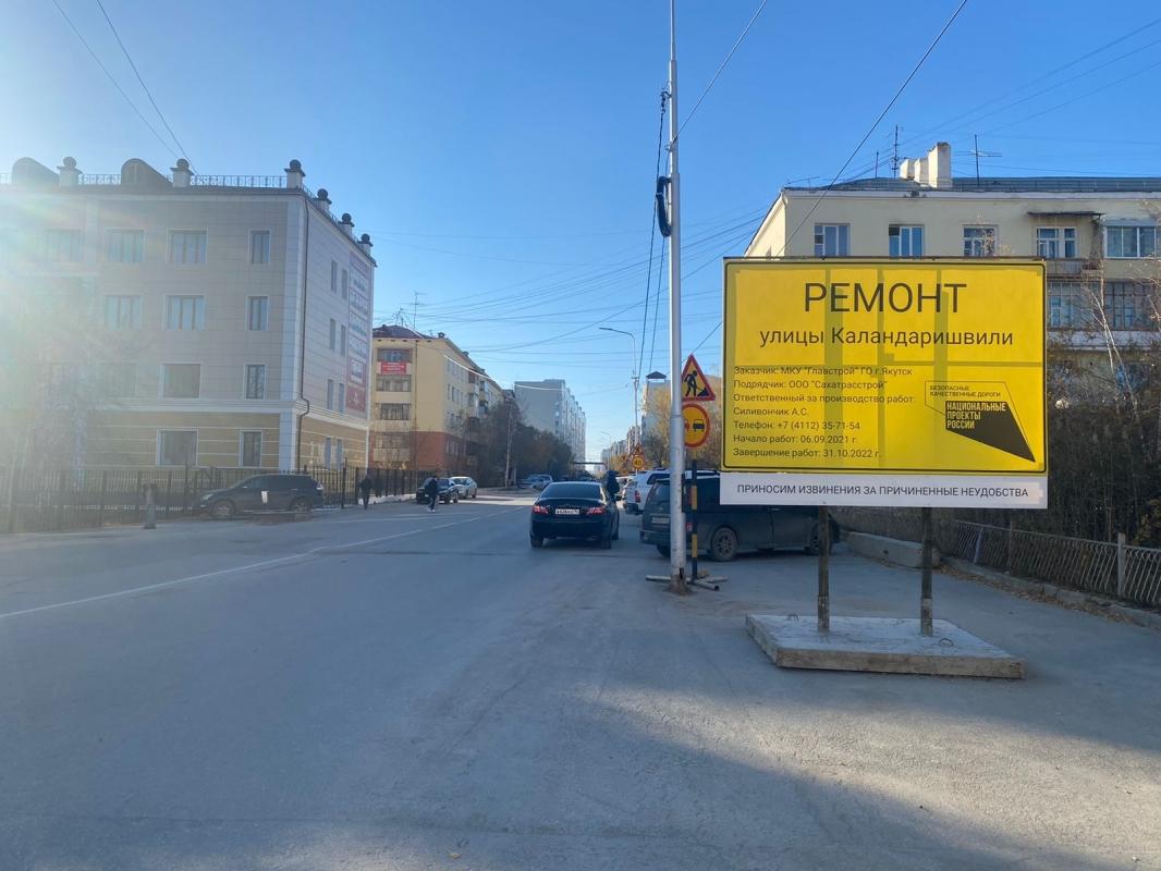 Подрядчик ремонта улицы Каландаришвили раньше срока приступил к подготовительным работам