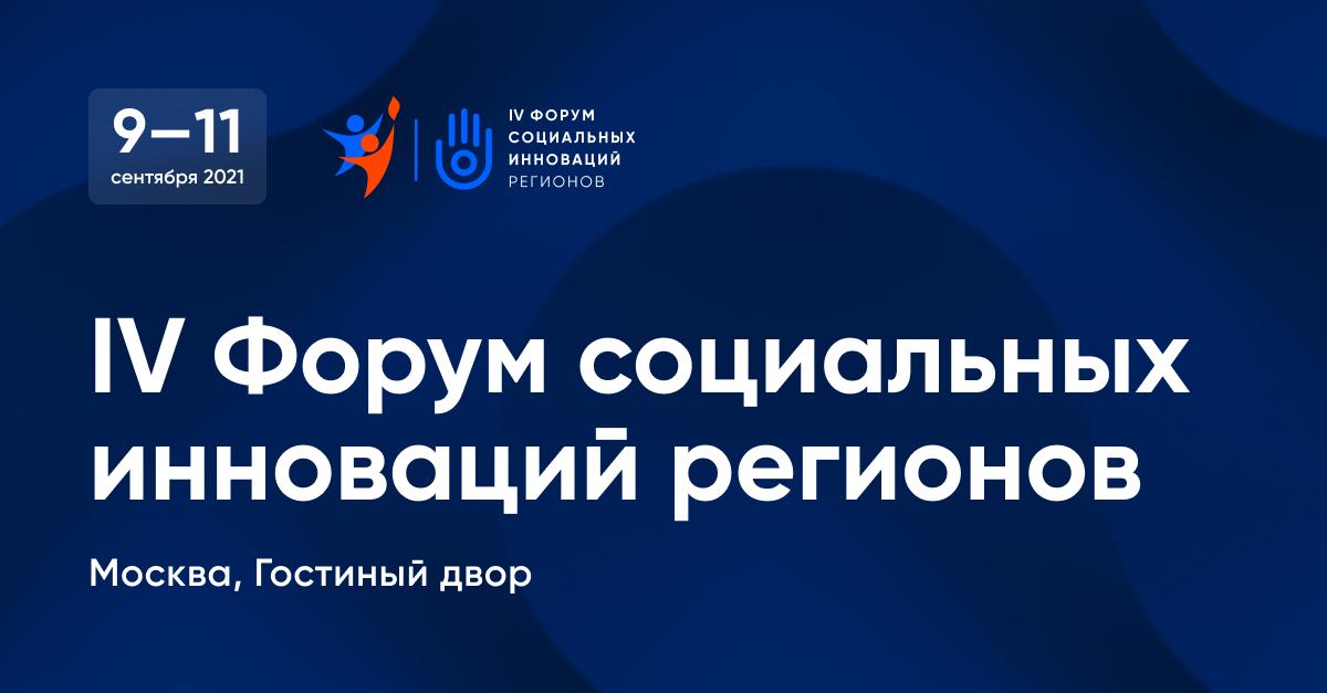 Антонина Григорьева примет участие в IV Форуме социальных инноваций регионов