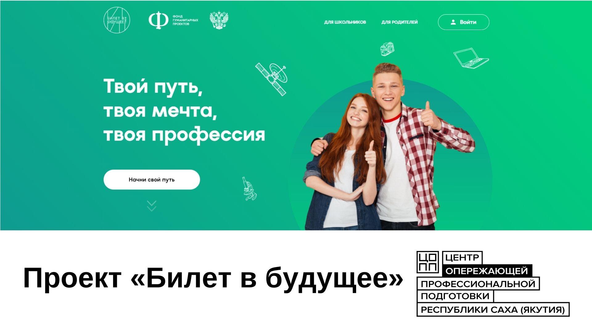 В Якутии стартует новый сезон профориентационного проекта «Билет в будущее»