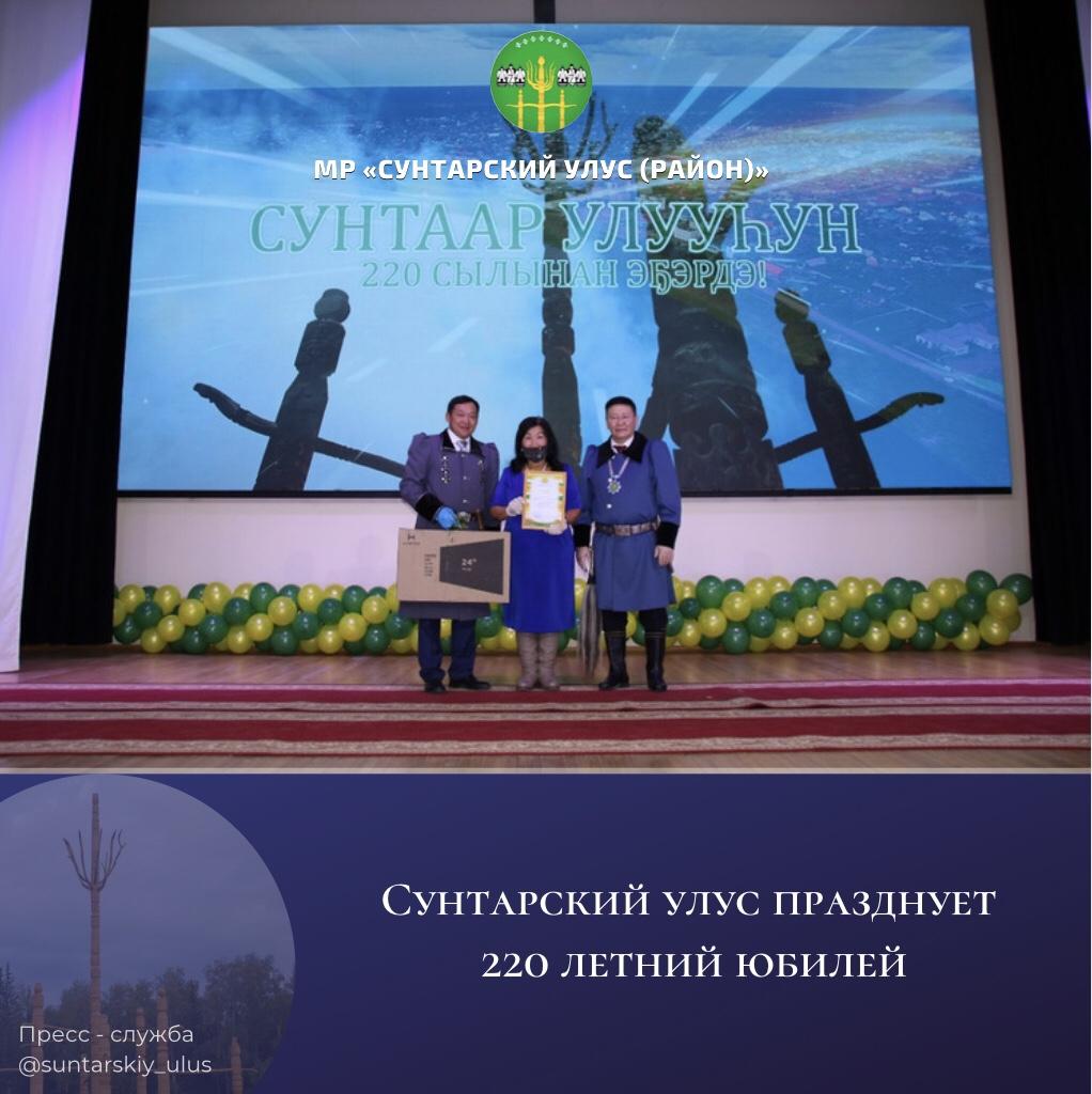 Сунтарский улус празднует 220 летний юбилей