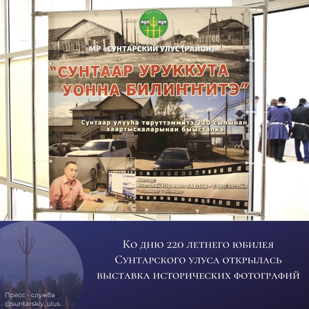 Ко дню 220 летнего юбилея Сунтарского улуса открылась выставка исторических фотографий
