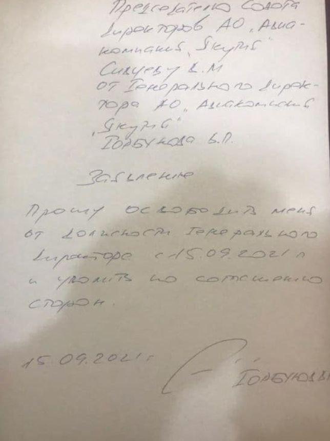 Генеральный директор «АК Якутия» Владимир ГОРБУНОВ написал заявление об увольнении
