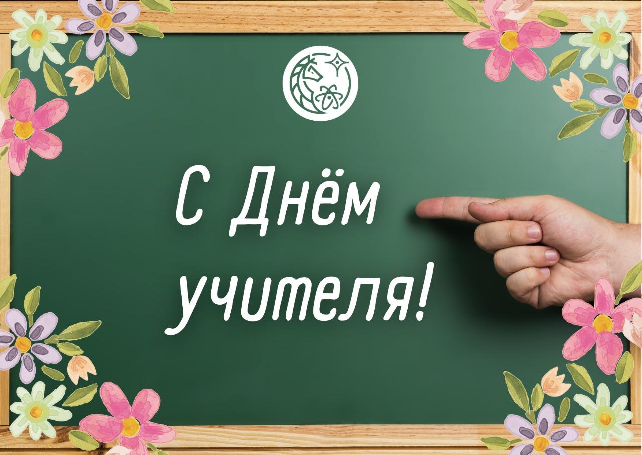 Константин Кривошапкин поздравляет с Днём учителя!