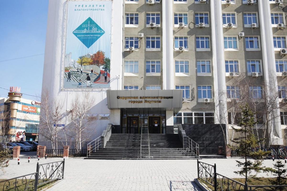 Начался прием заявок на участие в конкурсе среди НКО на получение поддержки из бюджета города Якутска