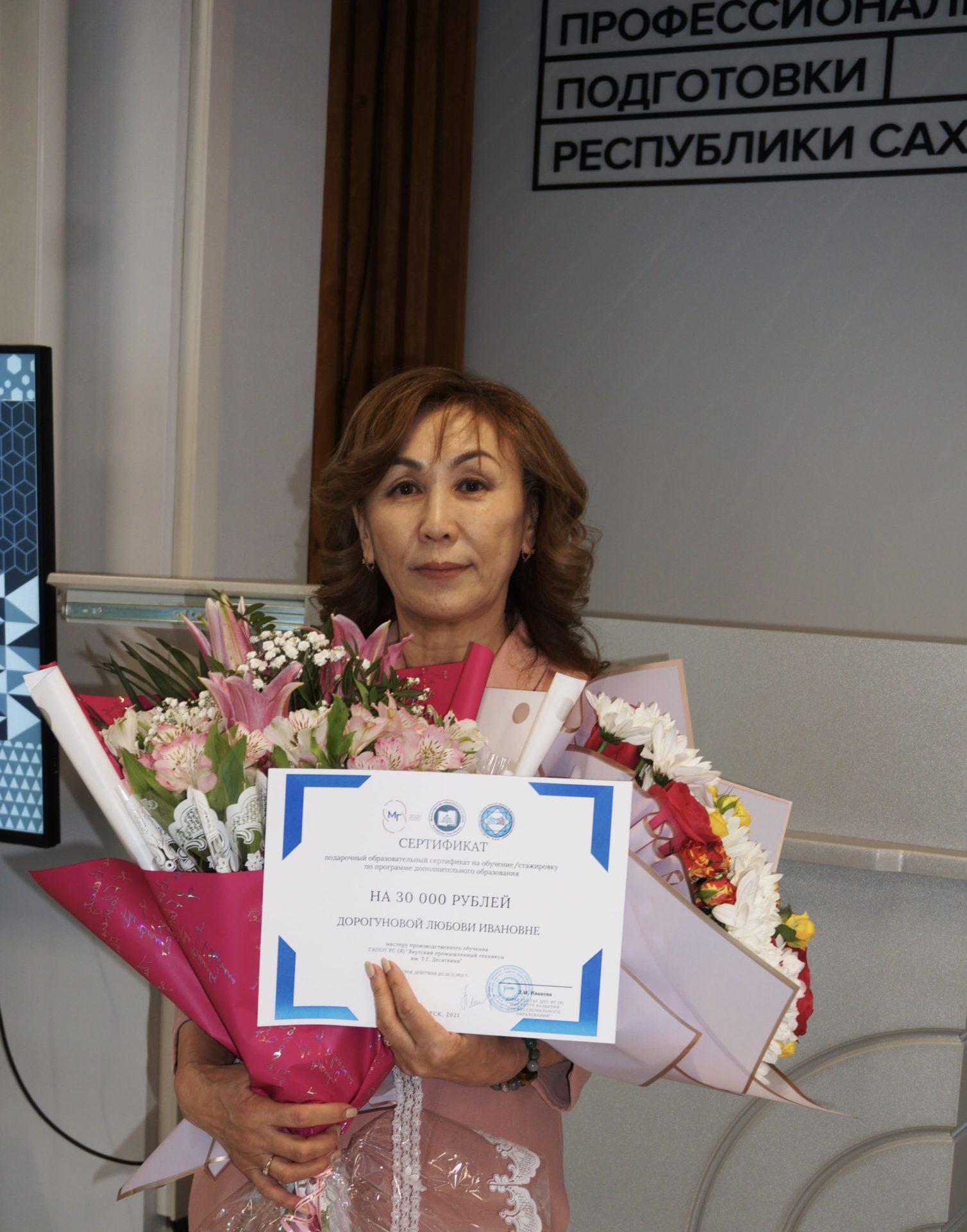 Якутянка Любовь Дорогунова примет участие в финале Всероссийского конкурса «Мастер года»