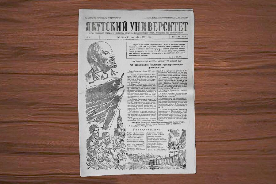 1 октября 65 лет назад в ЯГУ-СВФУ началось обучение студентов