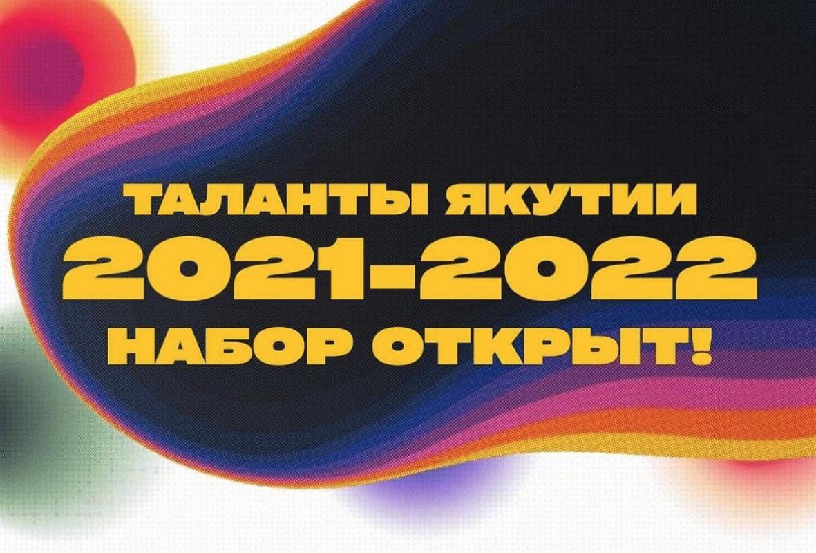 Проект «Таланты Якутии» ищет новых лидеров