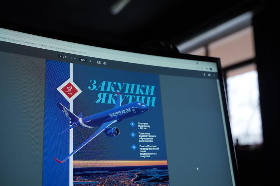 Вышел новый номер регионального электронного журнала СВФУ «Закупки Якутии»