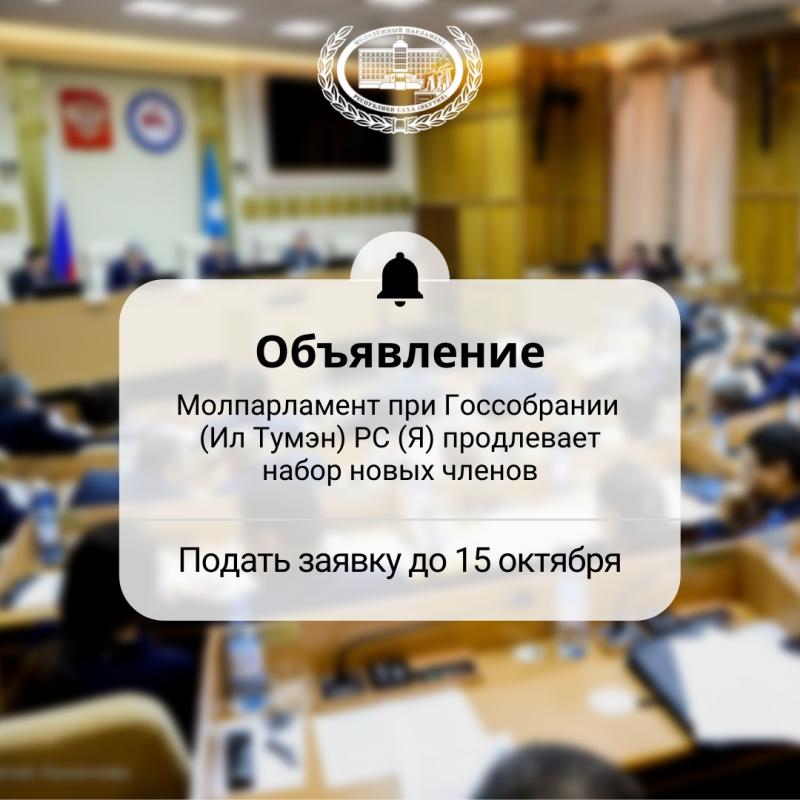 Молодежный парламент Якутии продлевает набор новых членов до 15 октября