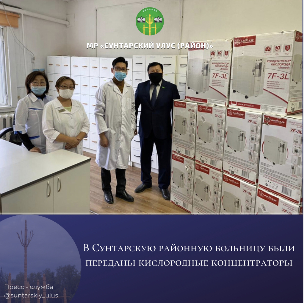 В Сунтарскую районную больницу были переданы кислородные концентраторы