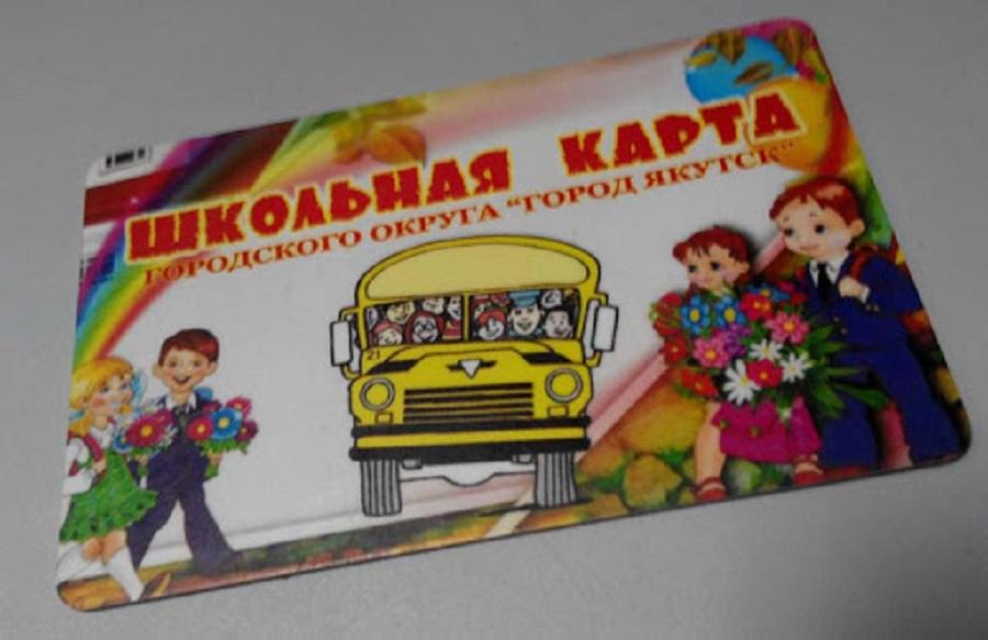 О приостановлении действия школьных транспортных карт в Якутске