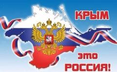 Как отметят в Якутии День воссоединения Крыма с РФ