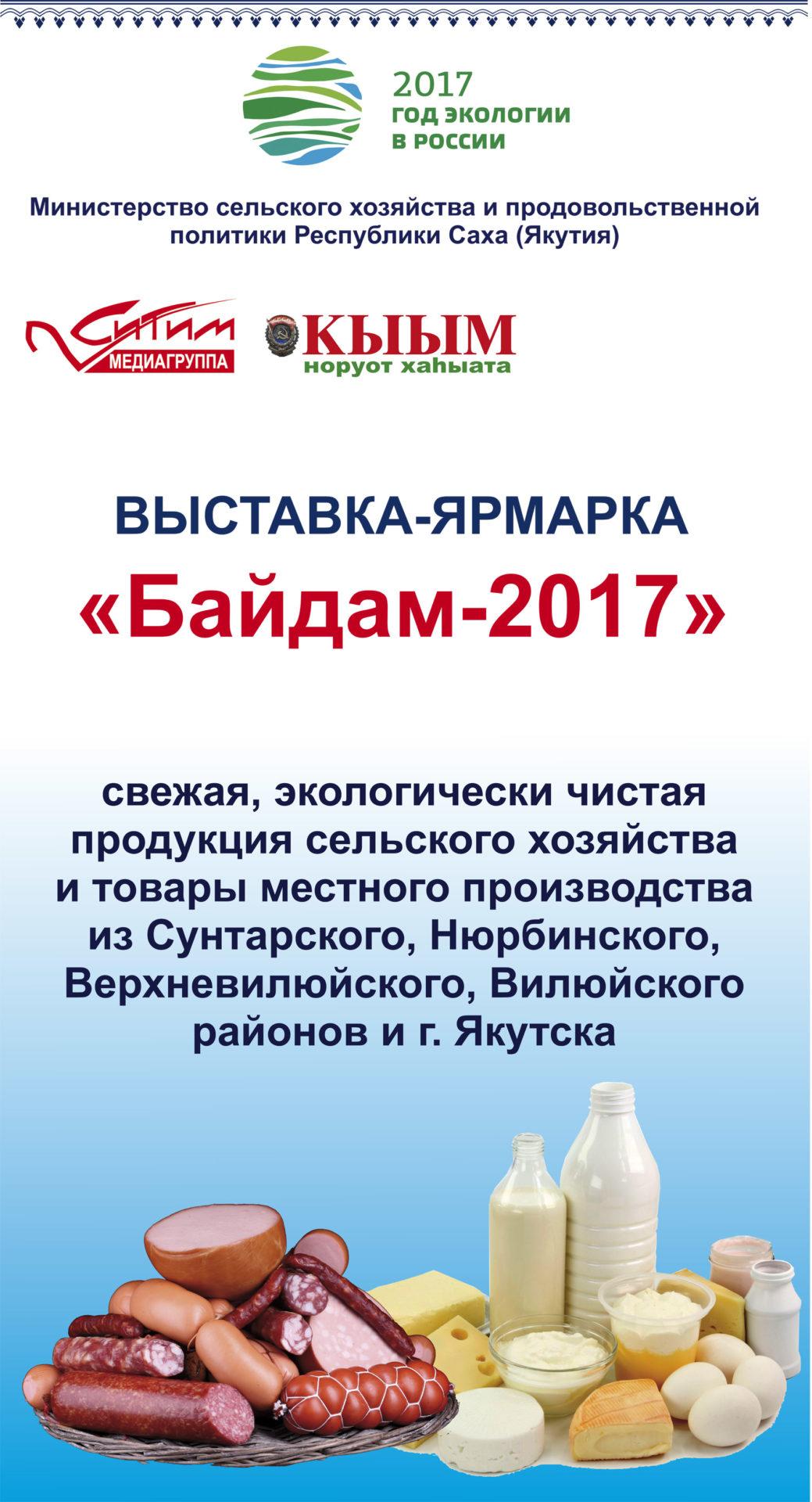 Выставка-ярмарка «Байдам-2017» в Мирном