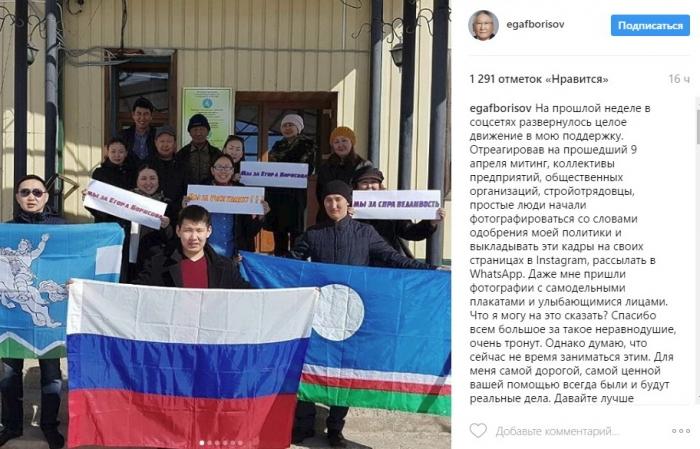 Егор Борисов отреагировал на флешмоб в свою поддержку