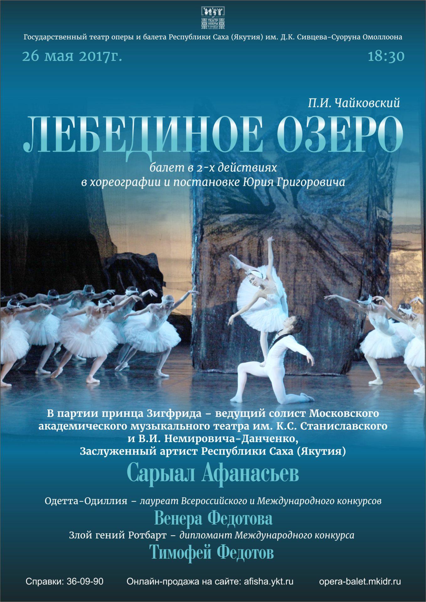 Артист балета Сарыал Афанасьев стал «Заслуженным артистом Якутии»