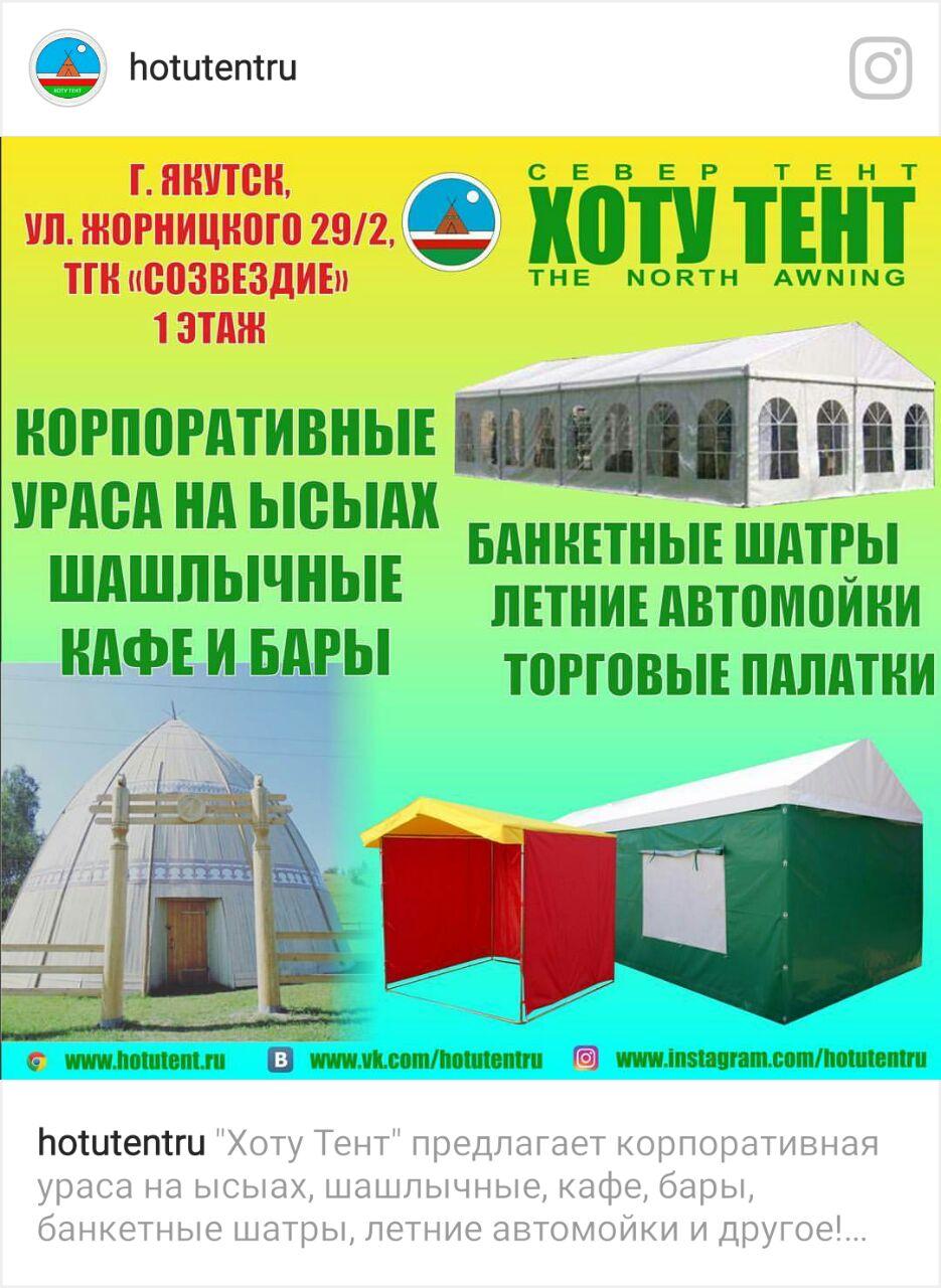 «Хоту тент» изготавливает на заказ палатки, шатры в национальном стиле