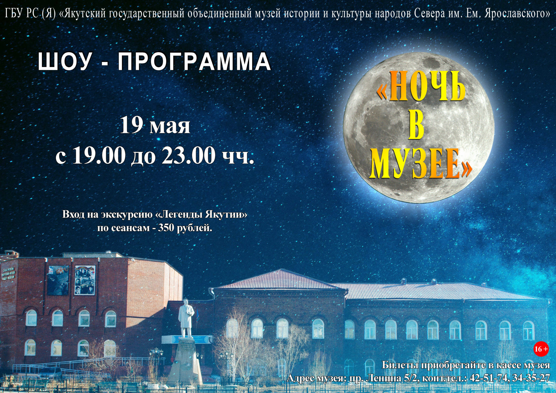 Якутский музей им. Ем. Ярославского приглашает на «Ночь в музее»