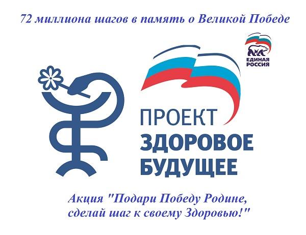 Партия «ЕДИНАЯ РОССИЯ» приглашает якутян принять участие в акции «Подари Победу Родине, сделай шаг к своему Здоровью!»