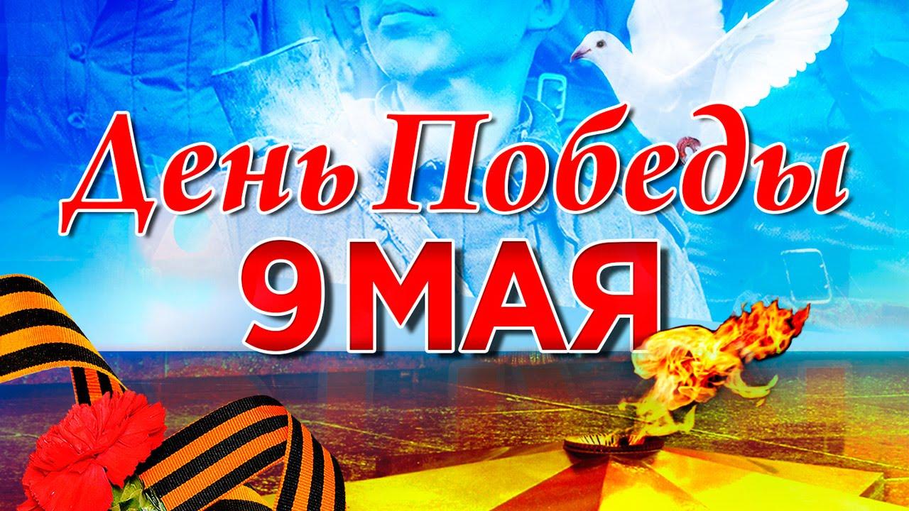 Уважаемые участники Великой Отечественной войны и ветераны тыла! Дорогие якутяне!