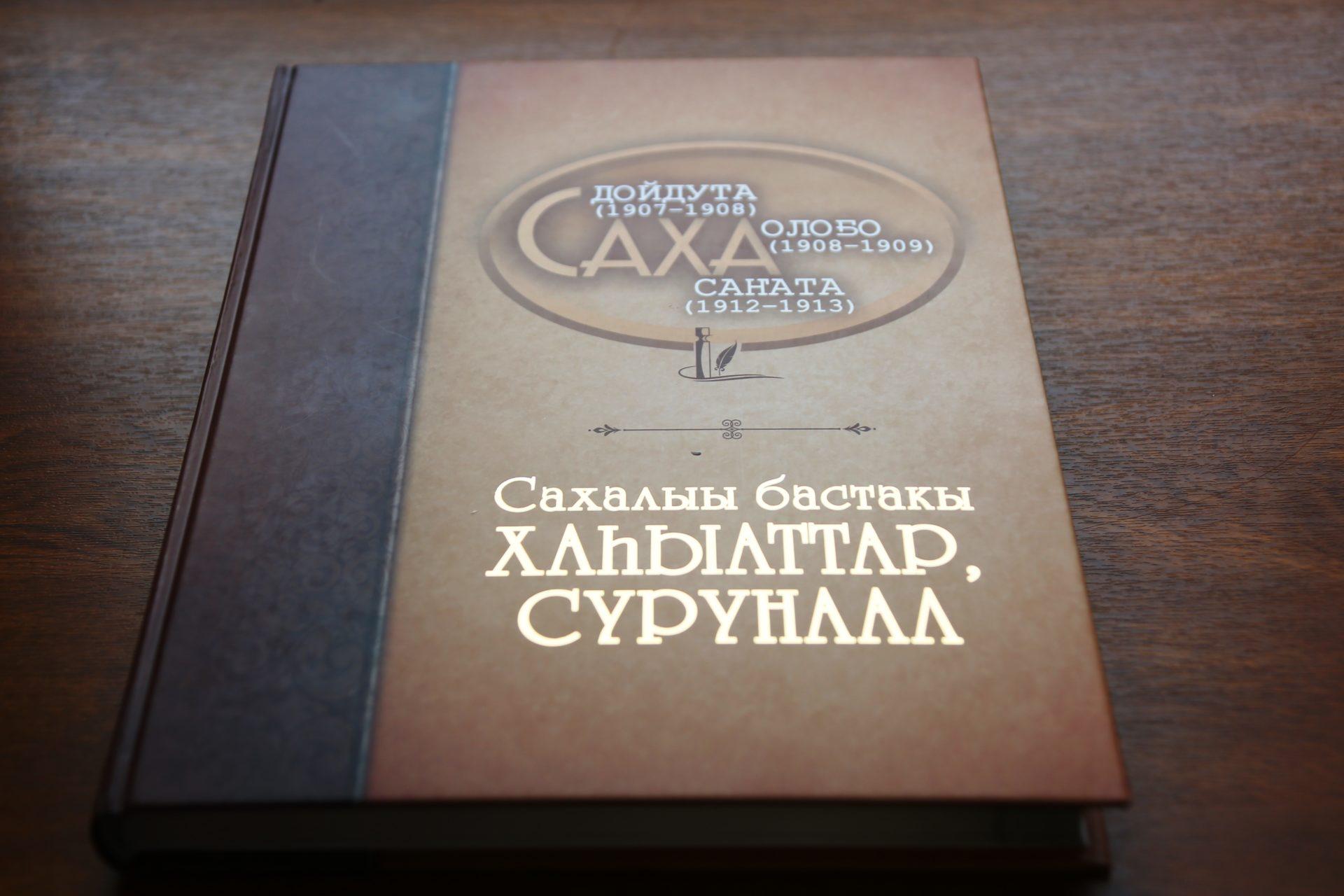 Вышла книга об истории становления якутской периодики